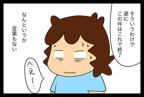 jiken1-8
