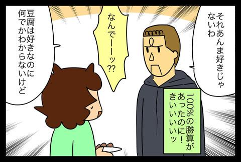 tofukarage1-1