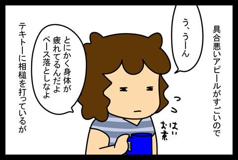 tsureshi20181-3