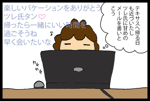 tsureshimail1-1