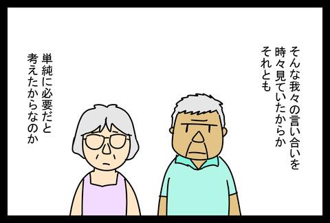 niwa20187-3