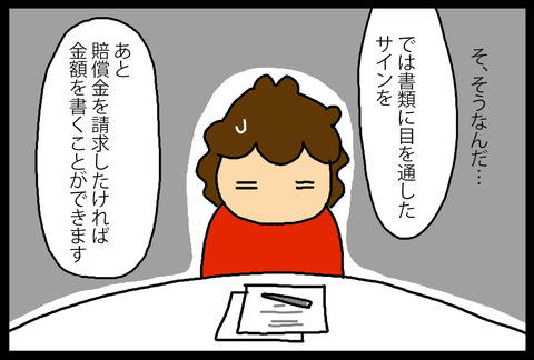 shitagidoro5-2