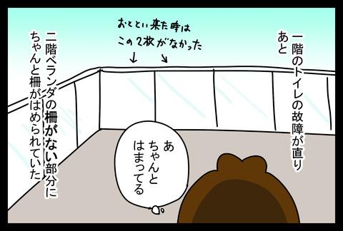 hikkoshi6-8