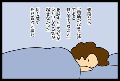headache1-3