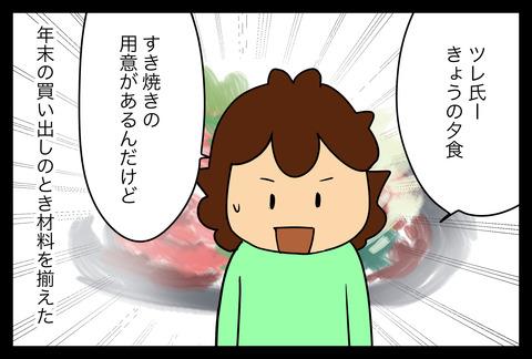 sukiyaki1-1