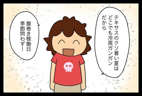 haramaki1-6