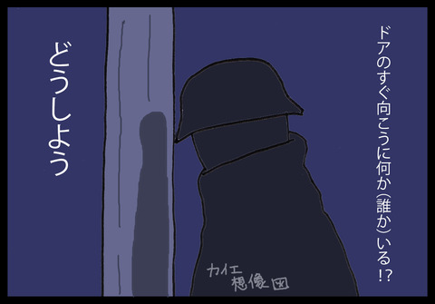 kowai3-3-3