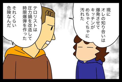 instantpot1-3