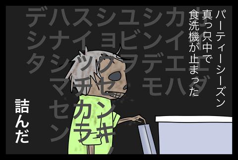 xmas3-1-1