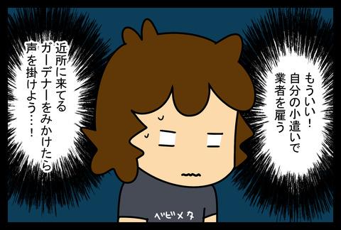 niwa201810-2