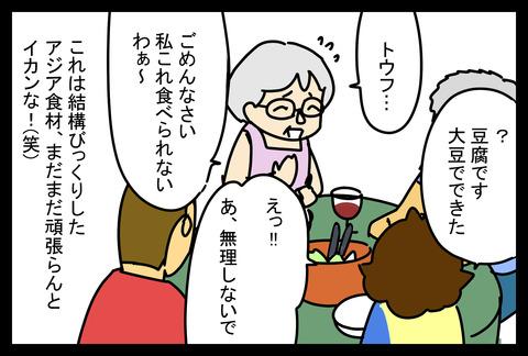 sukikirai1-5
