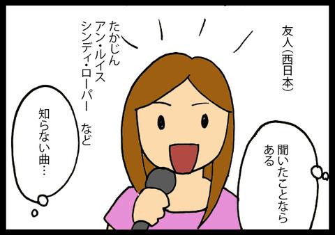 karaoke1-2