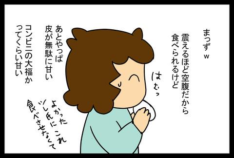 daifuku3-9