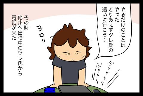 yubin2-4