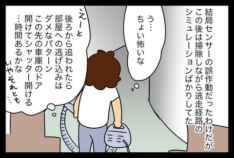 kowai2-181-4