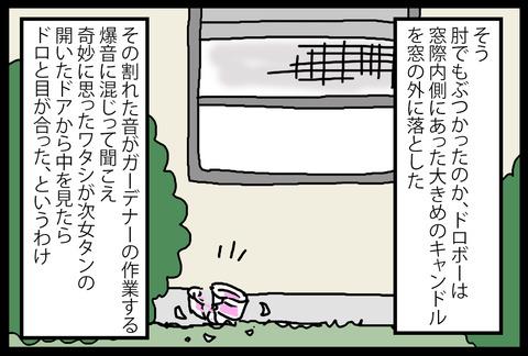shitagidoro5-4