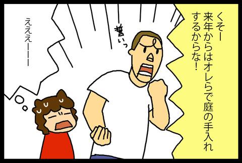 shitagidoro6-4