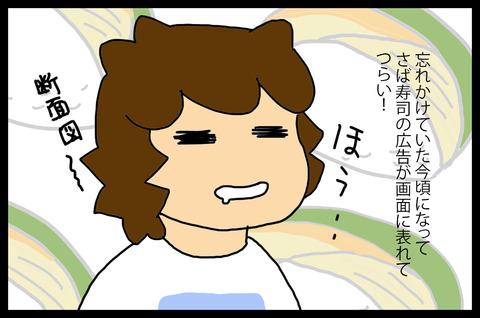 sabazushi1-2