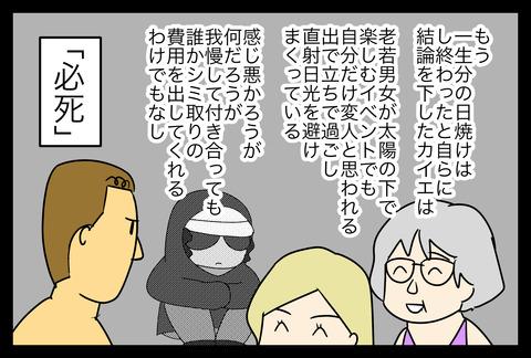 hiyake1-5