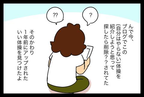 taisou1-5
