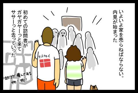 hikkoshi1-1