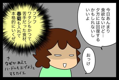 sukiyaki1-3