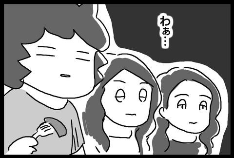 family20175-6