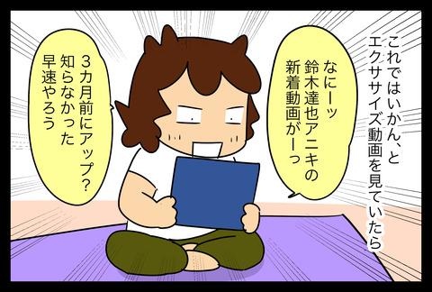 taisou1-2