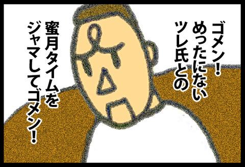 tsureshitoneko1-5
