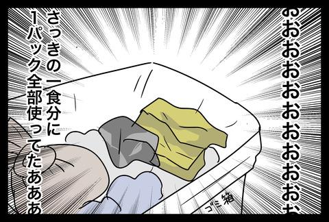 butter1-4
