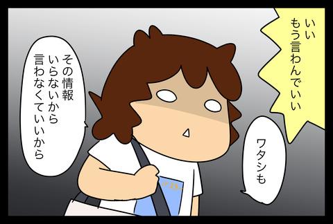 イラスト308-3
