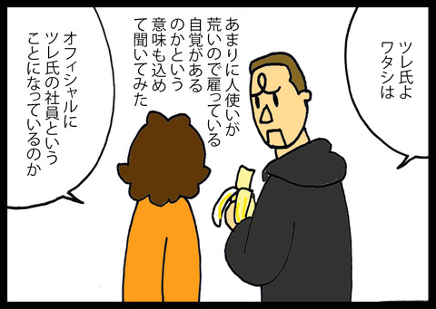 kowai3-1-2