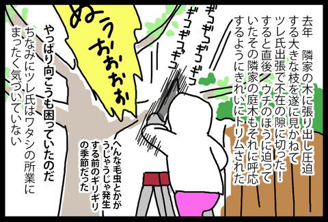 niwajijou4-5
