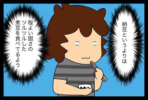 natto3-6