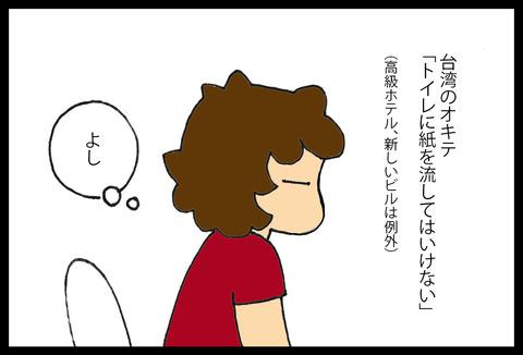 taipei1-2