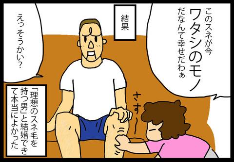 sunege1-4