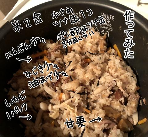 kurigohan1-2