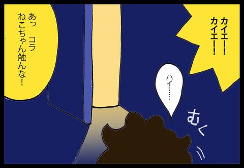kowaikamo3-1