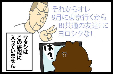 tsureshimail1-5