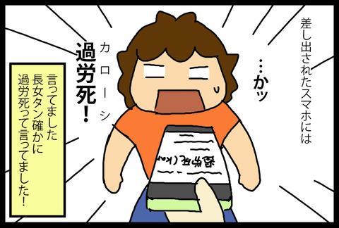 karoushi1-4