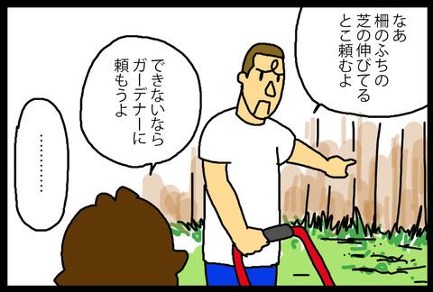 niwajijou2-3