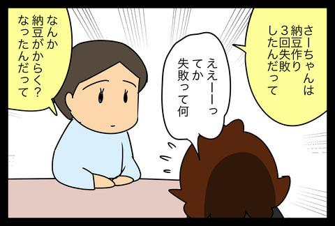 natto2-4