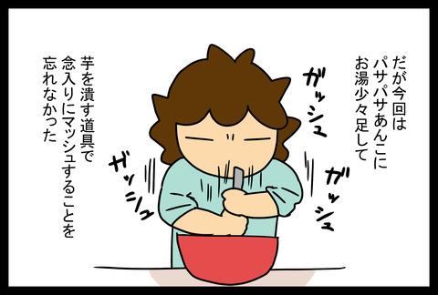 daifuku3-12