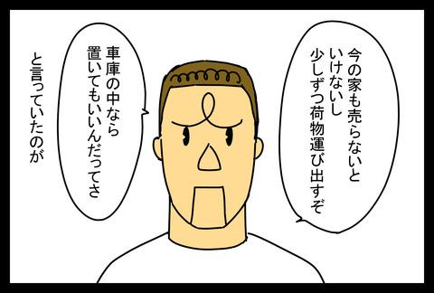 hikkoshi6-2
