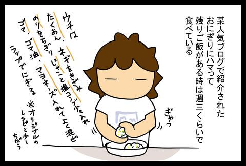 onigiri1-1