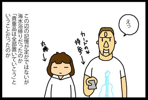 toshiwosakebu1-4
