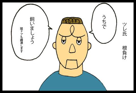 nekochanhimitsu6-4