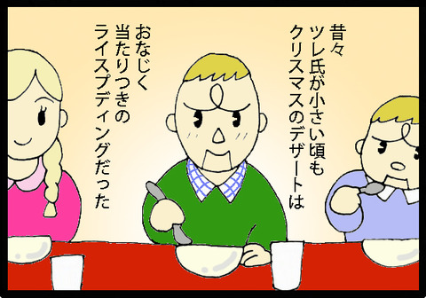 ricepudding1-4