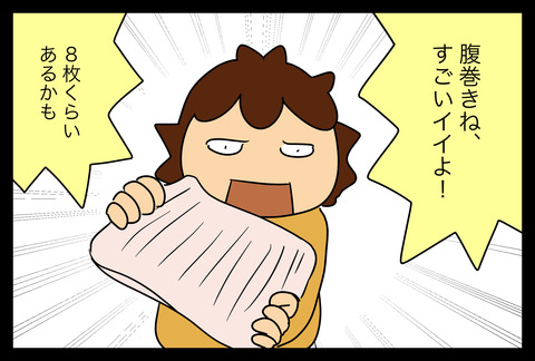 haramaki1-4
