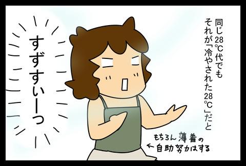 niwa20181-3